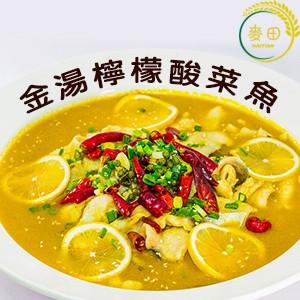 金湯檸檬酸菜魚