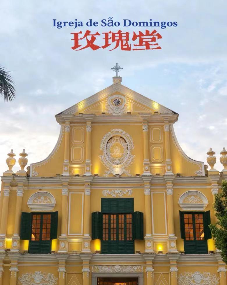 玫瑰聖母堂 St. Dominic's Church