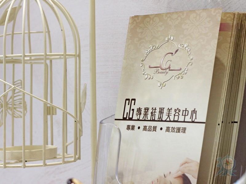 CG專業祛斑美容中心