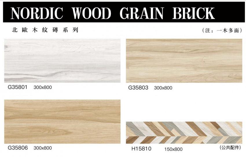 JR 北歐木紋全瓷磚 自然簡約 防滑釉面 地磚牆磚