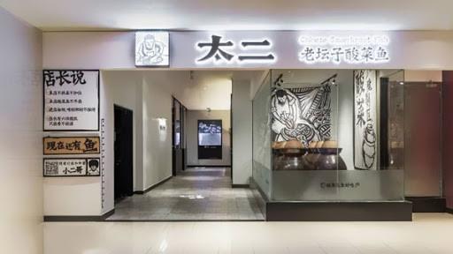 飲食連鎖加盟:太二酸菜魚 RMB 10萬   珠海 ID:28591