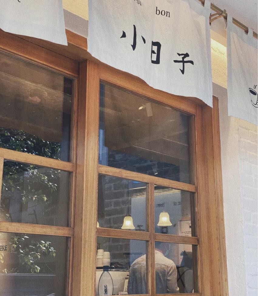 小日子 (珠海店)