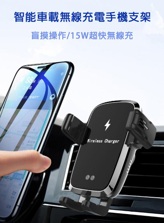 智能無線充電車載支架 |