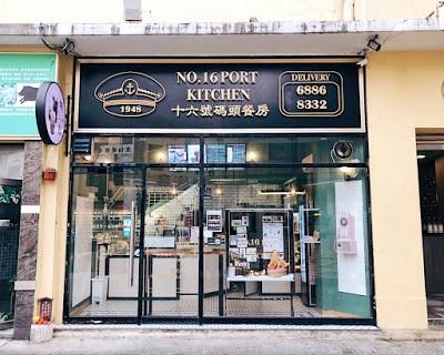 No.16 Port Kitchen 十六號碼頭餐房