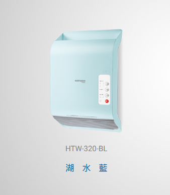 German Pool 德國寶 HTW-320移動浴室寶 浴室換氣暖風機