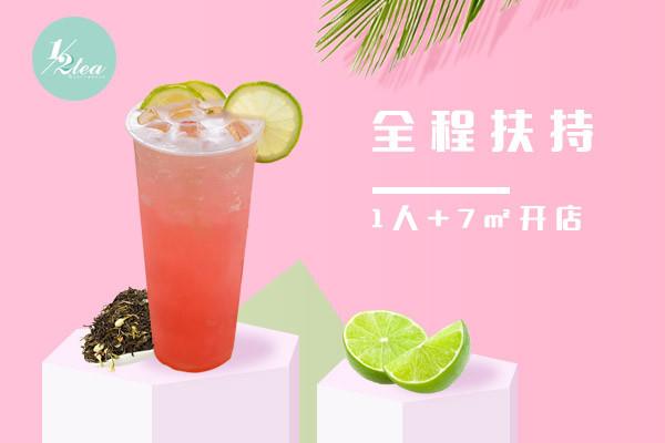 飲食連鎖加盟:1/2tea茶飲 RMB 3萬 | 珠海 ID:28609