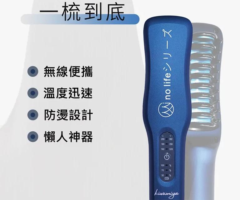 日本無線負離子發熱直髮梳 |