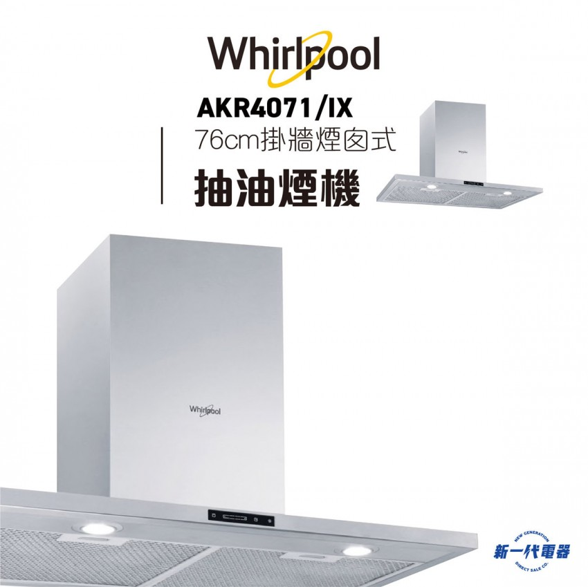 Whirlpool 惠而浦 AKR4071/IX 76厘米煙囱式抽油煙機