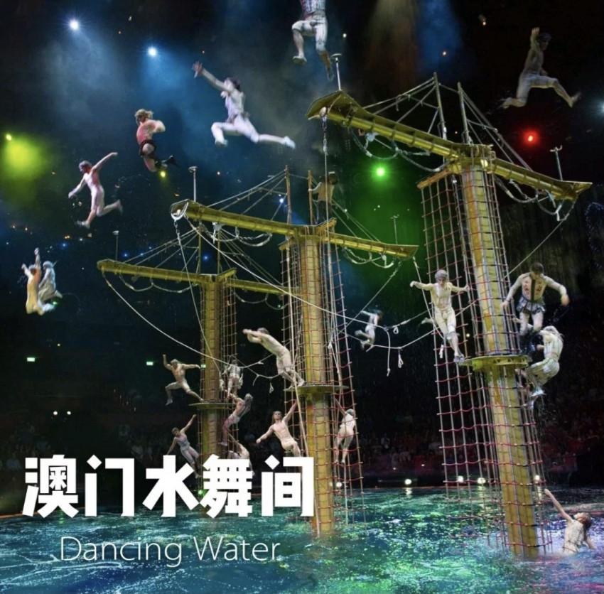 水舞間 (新濠天地) The House of Dancing Water (City Of Dreams)(暫停營業)