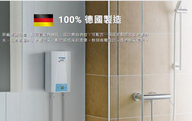 德國寶 CEX13 即熱式電熱水器(三相電熱水爐)