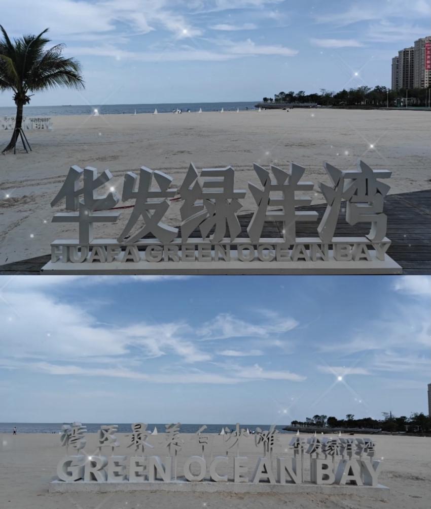 華發綠洋灣白沙灘