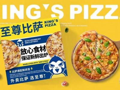 飲食連鎖加盟:至尊比薩 RMB 5萬 | 珠海 ID:28610