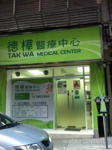 德樺醫療中心 Tak Wa Medical Center