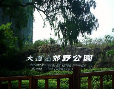 大潭山郊野公園(滑草場)