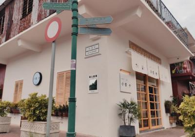 小日子 路環店