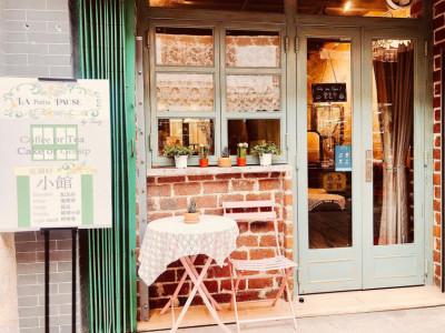 Le Petite Pause皮爾特小館