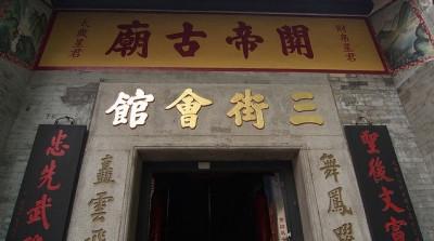 三街會館 (關帝廟)