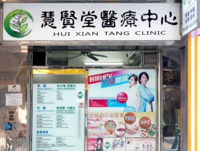 慧賢堂醫療中心HUI XIAN TANG CLINIC