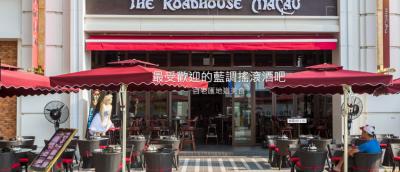 the roadhouse macau澳門路屋