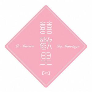 囍歡里 La Maison de Marriage
