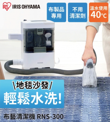 日本布藝清潔機 |