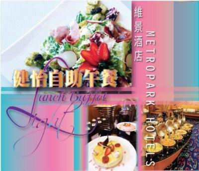 翠廬餐廳- 健怡自助午餐