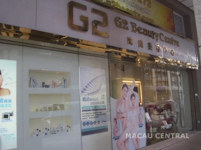 G2時尚美容中心 G2 Beauty Centre