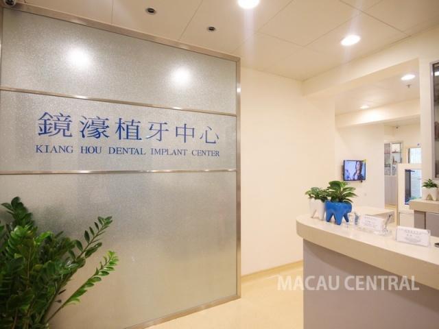 鏡濠植牙中心 Kiang Hou Dental Implant Center