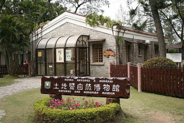 土地暨自然博物館 Natural and Agrarian Museum