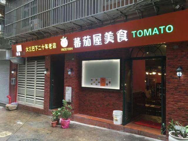 番茄屋葡國美食(連安巷)