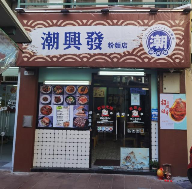 潮興發粉麵店Chio Heng Fat