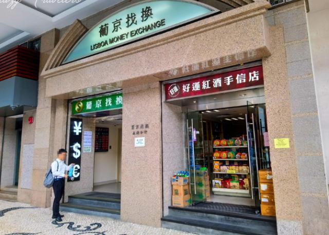 葡京找換有限公司    (榮興店)