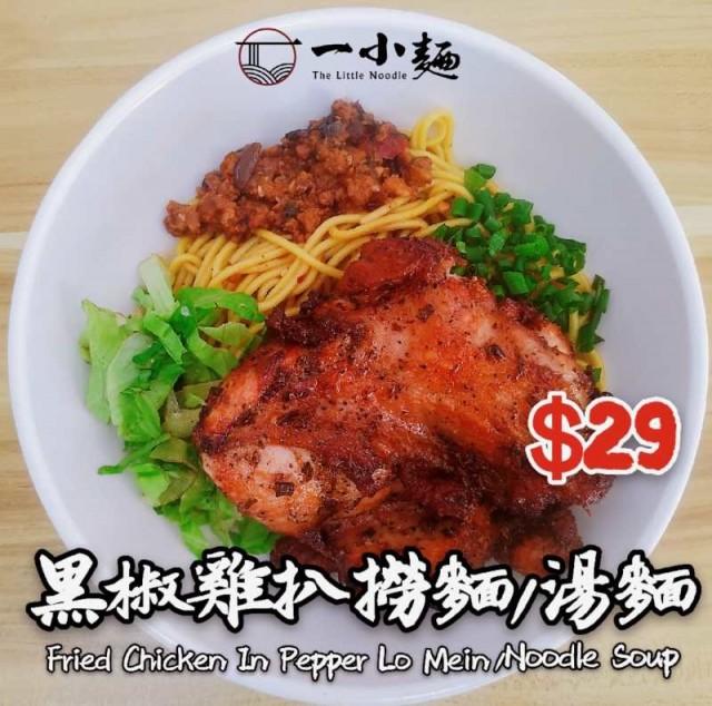 黑椒雞扒麵 / 香炸雞翼麵 /  生炸雞腿麵(一小麵)
