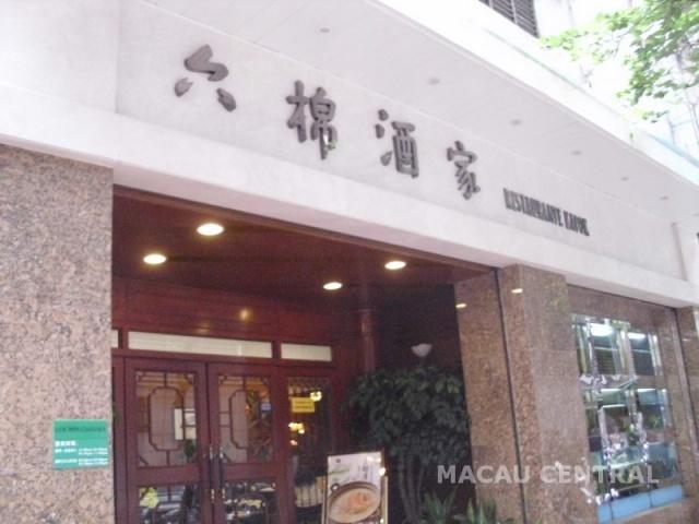 六棉酒家 Kapok Cantonese Restaurant