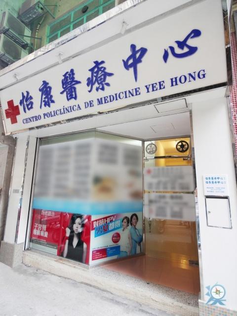 怡康醫療中心