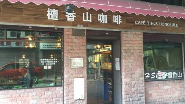 檀香山咖啡(鏡湖店)