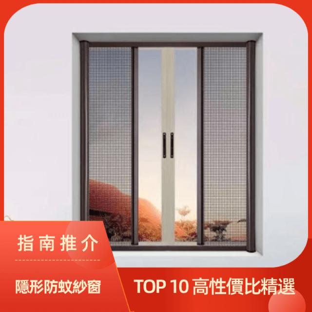 伸縮式隱形防蚊紗窗
