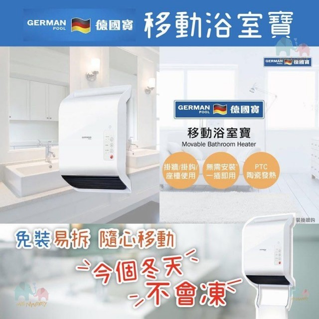 German Pool 德國寶 HTW-320移動浴室寶 浴室換氣暖風機 |