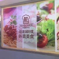信達城8樓美食