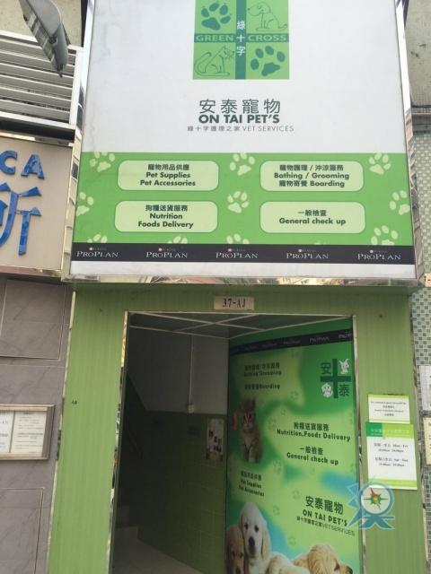 綠十字獸醫診所