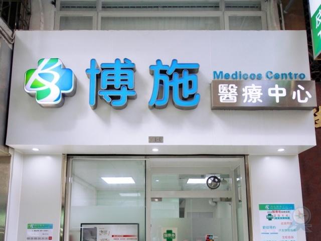 博施醫療中心(皮膚科) B.S.MEDICAL LIMITED