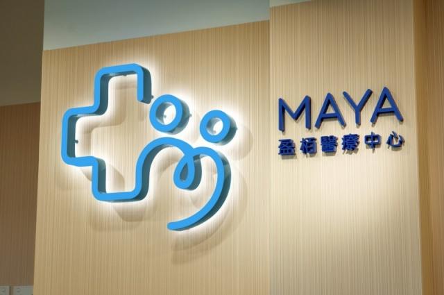 盈栢醫療中心 Policlinica Maya Center