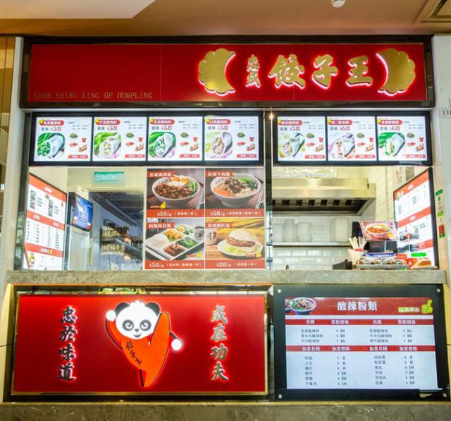 忠成餃子王(氹仔碼頭店)