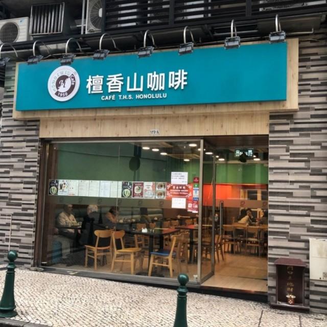 檀香山咖啡(新馬路店)