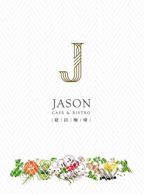Jason Cafe 積臣咖啡
