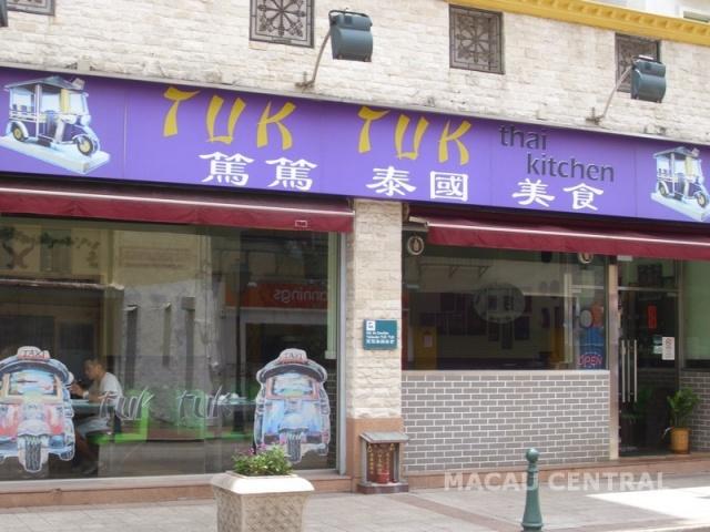 篤篤泰國美食 TUK TUK THAI KITCHEN (氹仔舊城區地堡街)