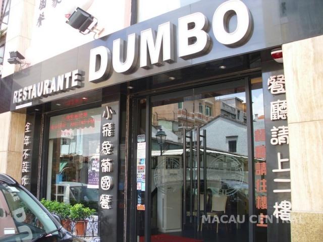 小飛象葡國餐 Restaurante Dumbo