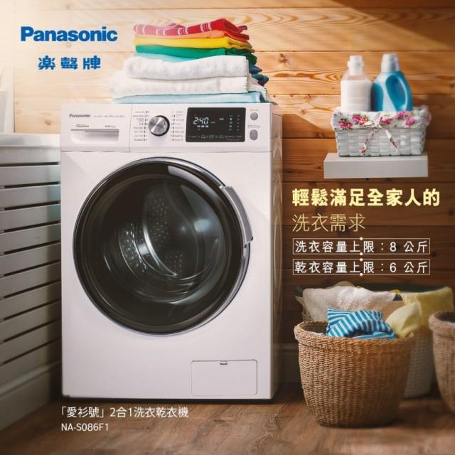 Panasonic 樂聲 NA-S086F1 「愛衫號」2合1前置式洗衣乾衣機 (8公斤洗衣, 6公斤乾衣) |