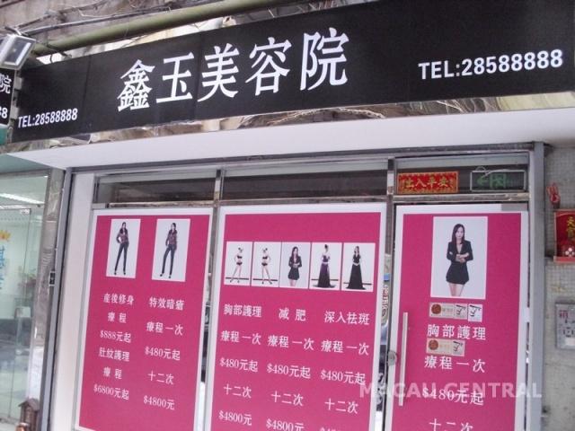 鑫玉美容院