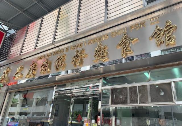 武二廣潮福粉面食館